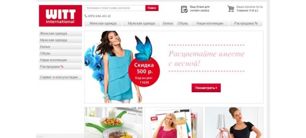 3c65864931f2 Интернет-магазин Witt-International — отзывы / comptroller онлайн ...