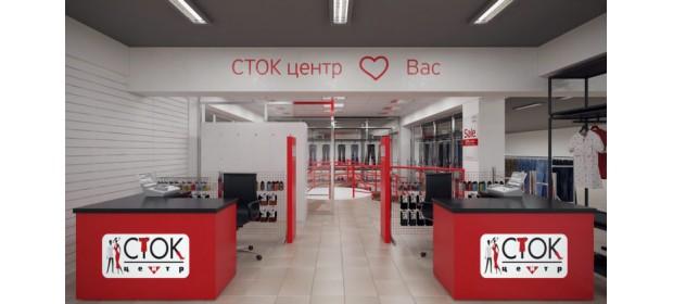 fbbdfbc82 Дисконтный магазин одежды Сток центр / comptroller онлайн ревизор ...